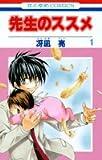 先生のススメ 第1巻 (花とゆめCOMICS)