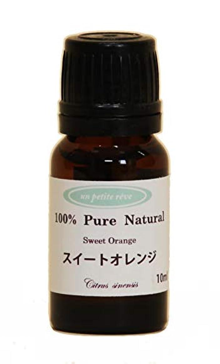 フレア耐える語スイートオレンジ 10ml 100%天然アロマエッセンシャルオイル(精油)