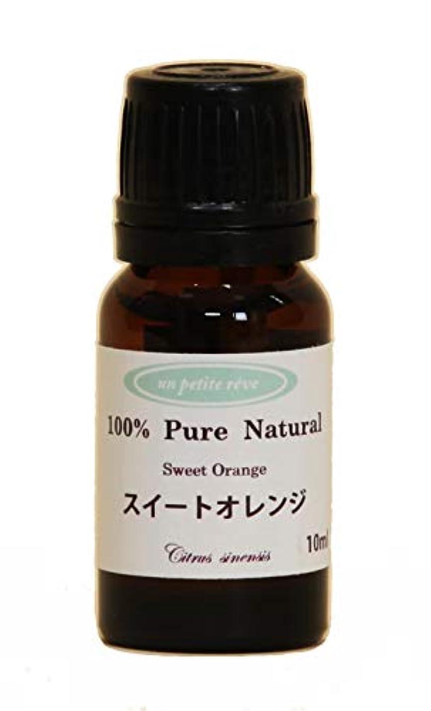 スイートオレンジ 10ml 100%天然アロマエッセンシャルオイル(精油)