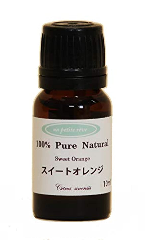 ペナルティヘッドレス知覚スイートオレンジ 10ml 100%天然アロマエッセンシャルオイル(精油)