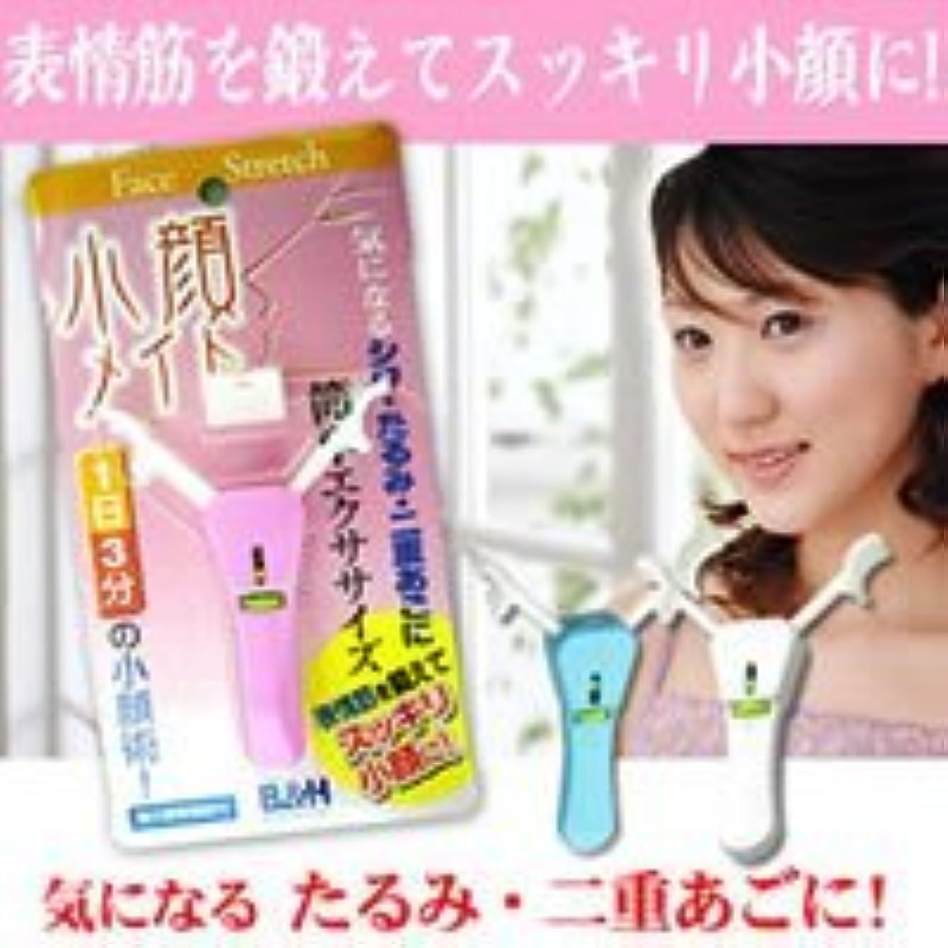 幻想ダイエット改善する小顔メイト ピンク 11060