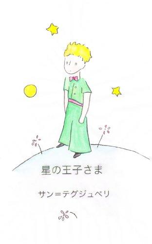 星の王子さまの詳細を見る