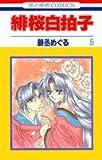 緋桜白拍子 (5) (花とゆめCOMICS)