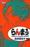 らんま1/2 (28) (少年サンデーコミックス)