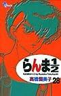 らんま1/2 新装版 第28巻