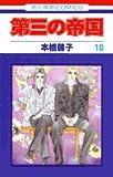 第三の帝国 第10巻 (花とゆめCOMICS)