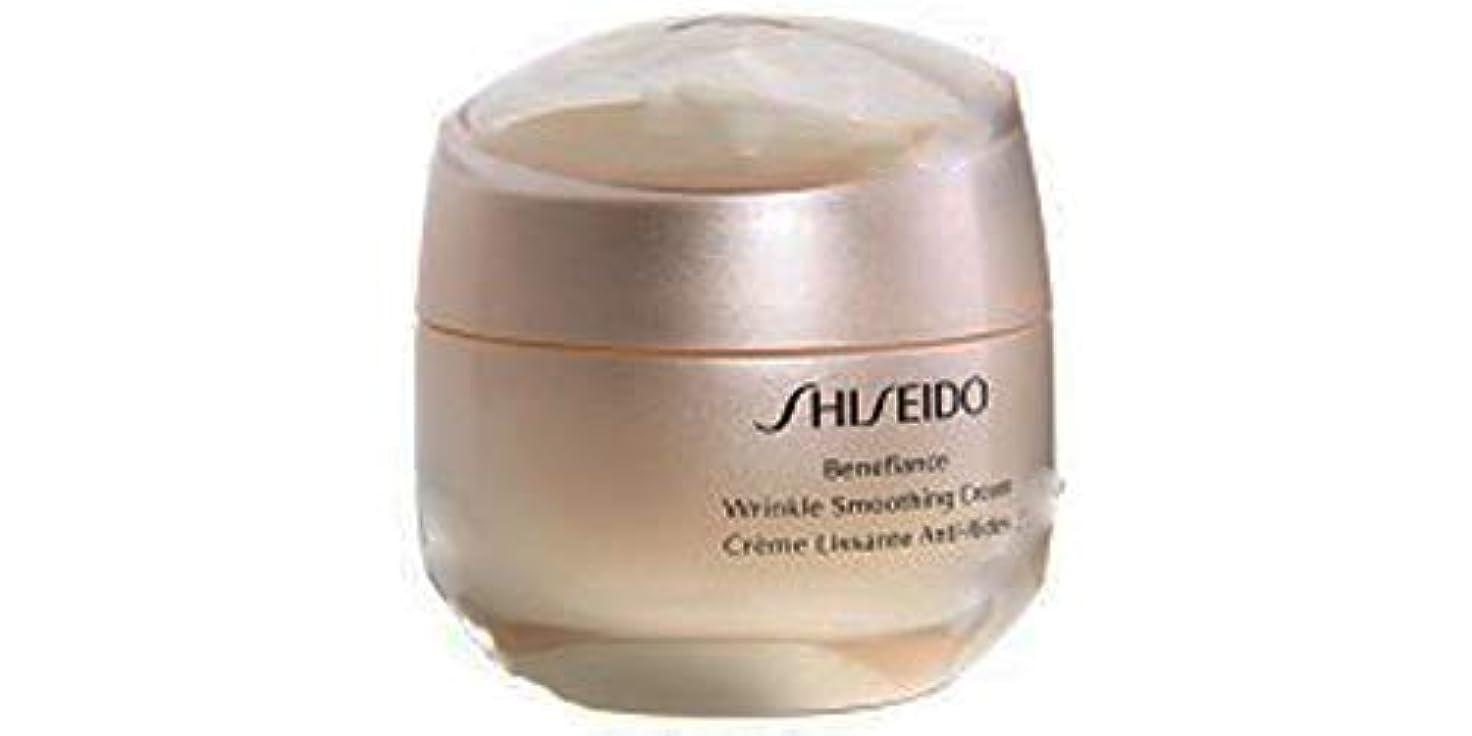 市民権そこから吸う資生堂 Benefiance Wrinkle Smoothing Cream 50ml/1.7oz並行輸入品