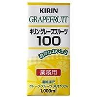 【業務用】キリン グレープフルーツ 100% 1Lパック×6本×2ケース