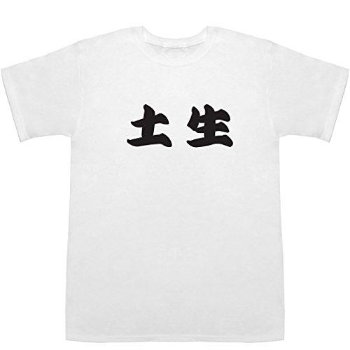 土生 はぶ habu T-shirts ホワイト M【土生瑞...