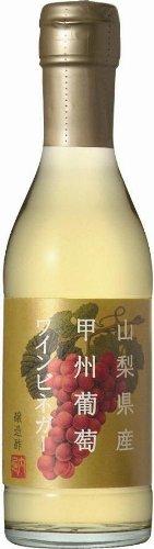内堀醸造 山梨県産甲州葡萄 ワインビネガー 250ml