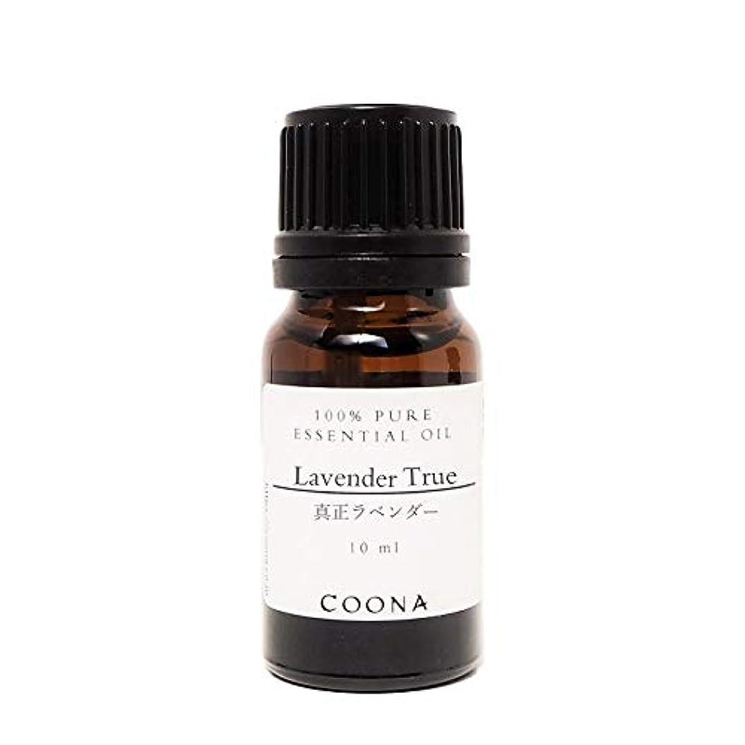 地理犯す今後真正ラベンダー 10 ml (COONA エッセンシャルオイル アロマオイル 100%天然植物精油)