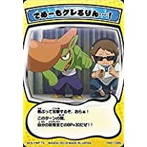 妖怪ウォッチ とりつきカードバトル 第1弾/YW01-045てめーもグレるりん…!