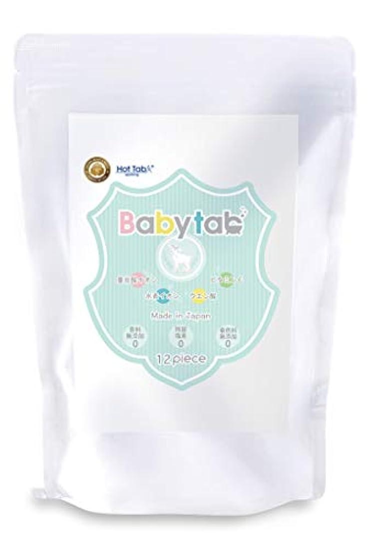 ディベートやけど多様なベビタブ【Babytab】重炭酸 中性 入浴剤 沐浴剤 12錠入り お試しサイズ(無添加 無香料 保湿 乾燥肌 オーガニック 塩素除去)赤ちゃんから使える
