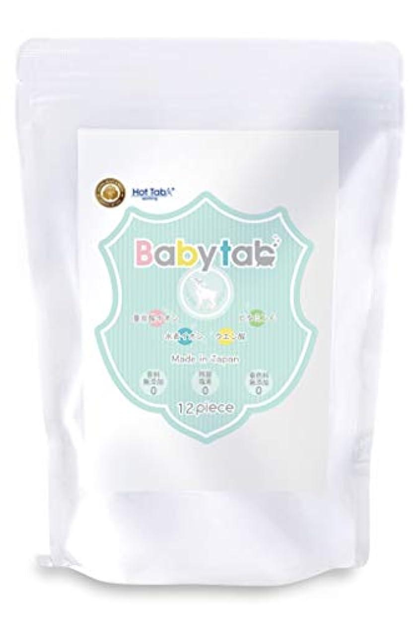 だらしないレビュアースカートベビタブ【Babytab】重炭酸 中性 入浴剤 沐浴剤 12錠入り お試しサイズ(無添加 無香料 保湿 乾燥肌 オーガニック あせも 塩素除去)赤ちゃんから使える