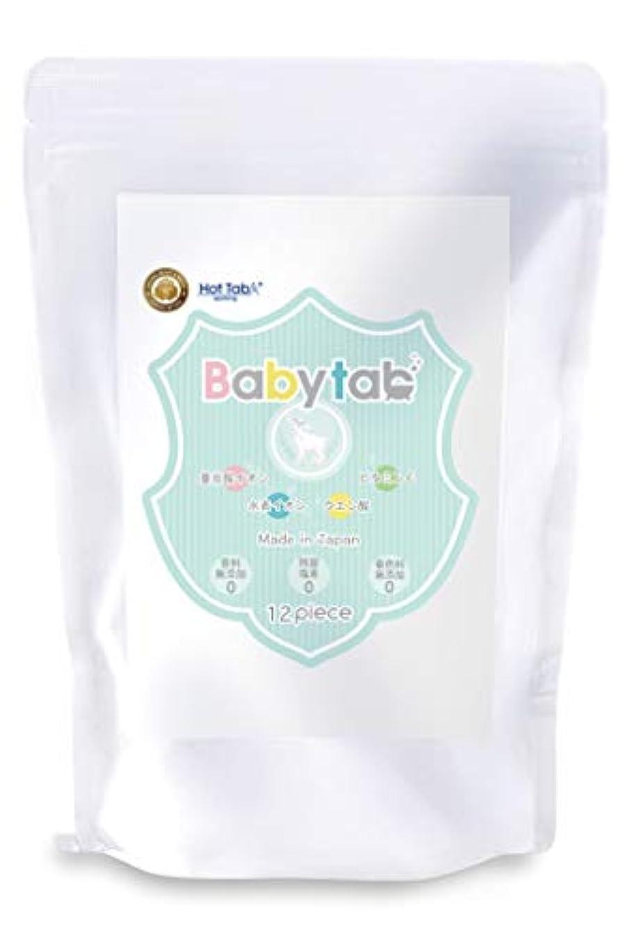 時間厳守作曲する窓を洗うベビタブ【Babytab】重炭酸 中性 入浴剤 沐浴剤 12錠入り(無添加 無香料 保湿 乾燥肌 オーガニック あせも 塩素除去)赤ちゃんから使える