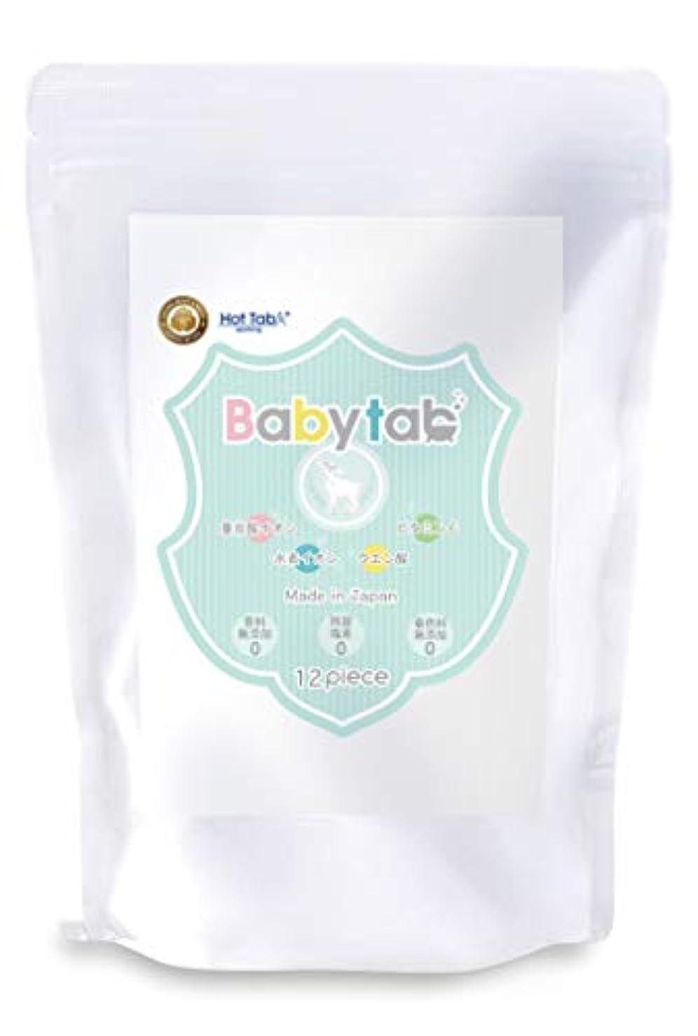 写真を撮る消毒する把握ベビタブ【Babytab】重炭酸 中性 入浴剤 沐浴剤 12錠入り(無添加 無香料 保湿 乾燥肌 オーガニック あせも 塩素除去)赤ちゃんから使える