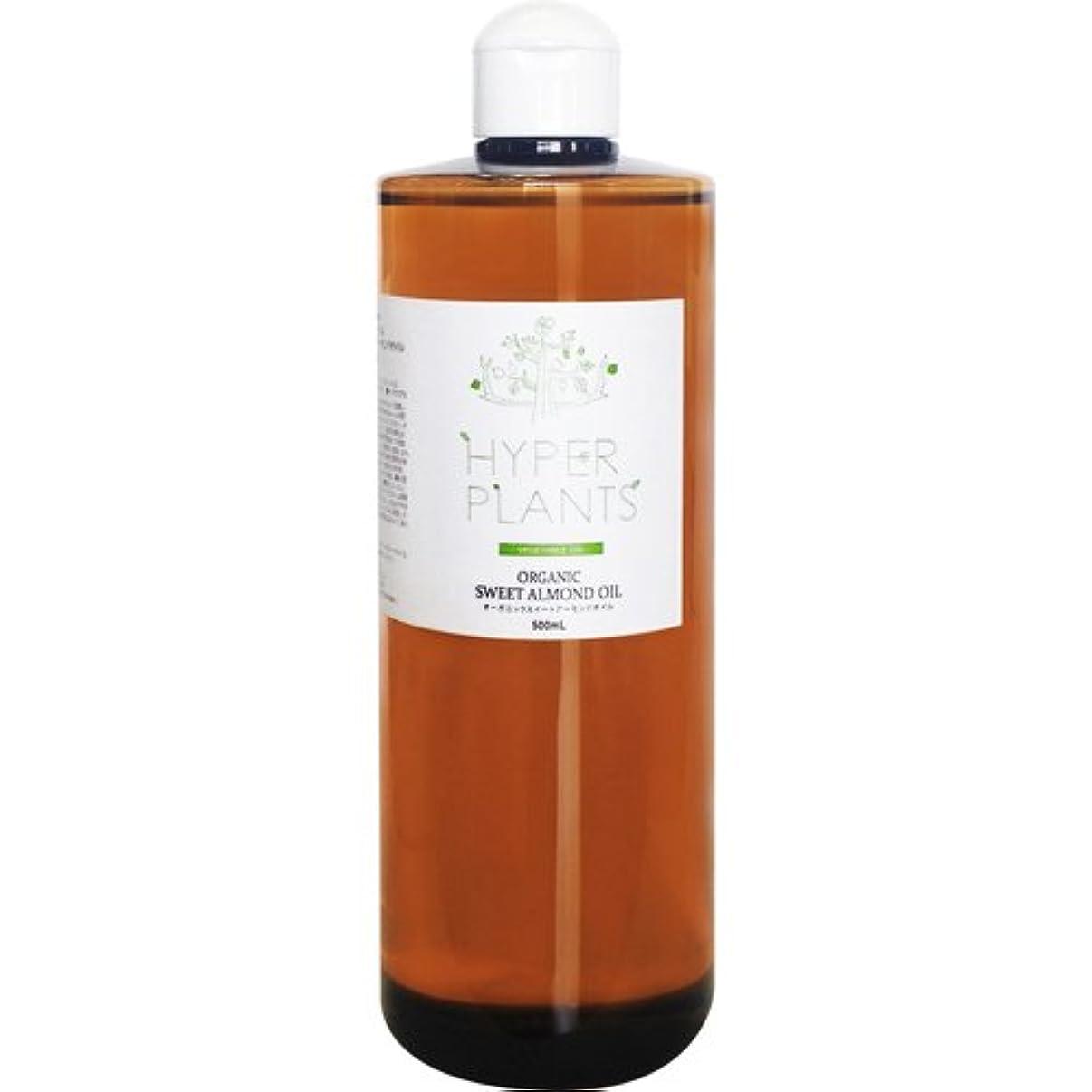 驚いた使役同意するHYPER PLANTS ハイパープランツ キャリアオイル オーガニックスイートアーモンドオイル 500ml HVG055