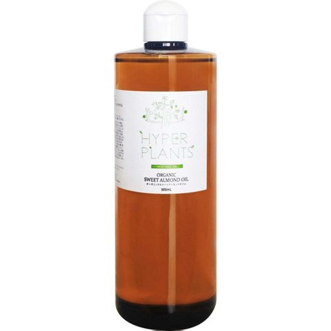 緑鉛筆減衰HYPER PLANTS ハイパープランツ キャリアオイル オーガニックスイートアーモンドオイル 500ml HVG055