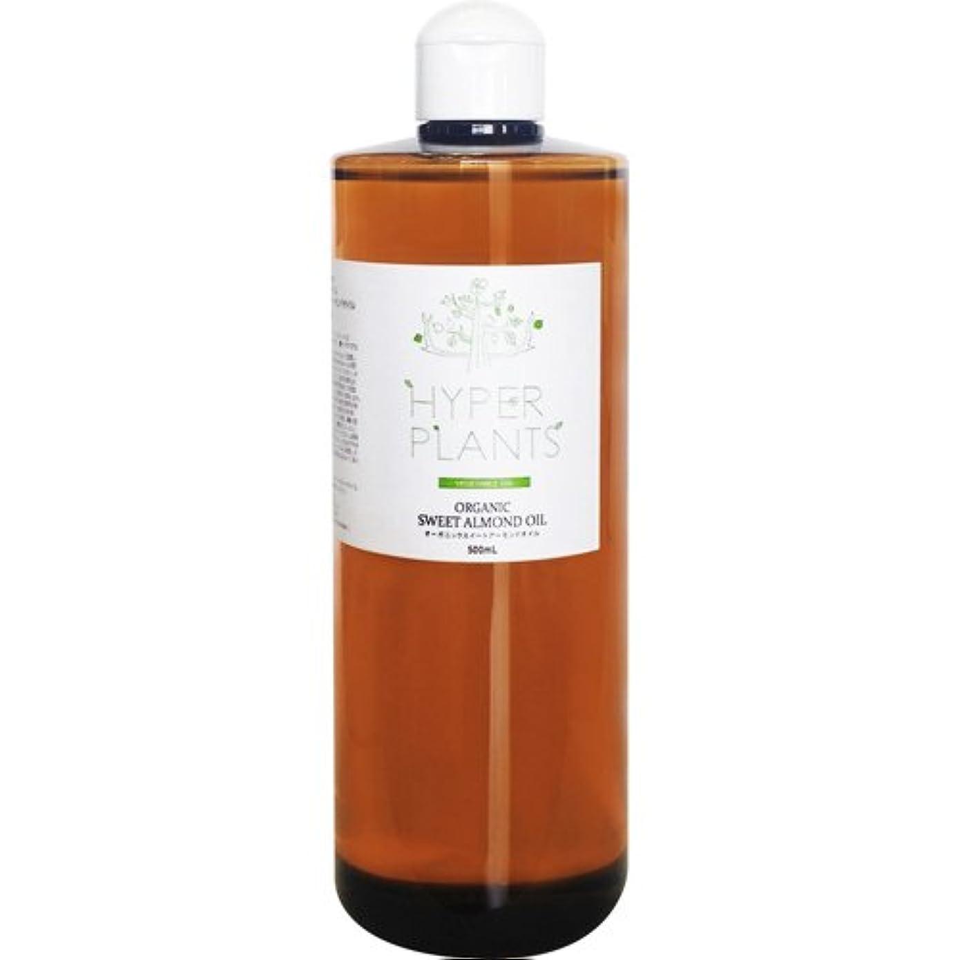 ライセンス優雅いろいろHYPER PLANTS ハイパープランツ キャリアオイル オーガニックスイートアーモンドオイル 500ml HVG055
