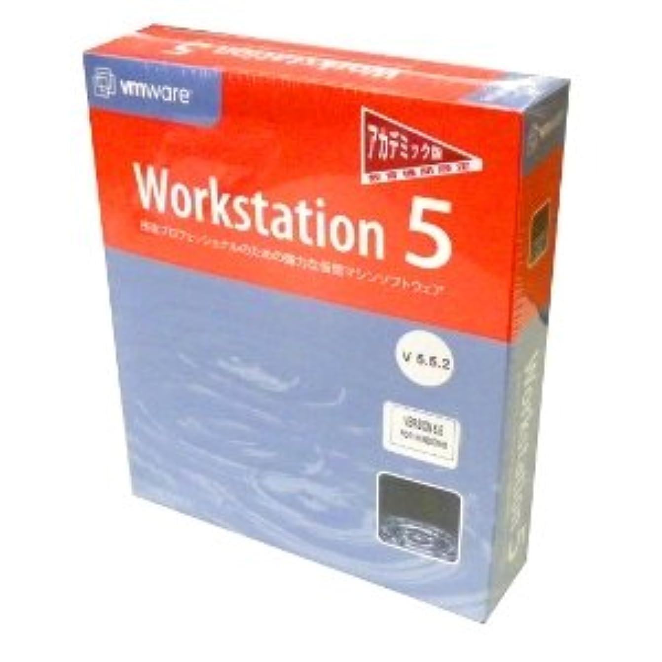 ネストもろい葉を集めるAcademic Vmware (J) Workstation for WinWS5-JP-W-AP