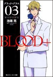 BLOOD+〈03〉ボーイ・ミーツ・ガール (角川スニーカー文庫)