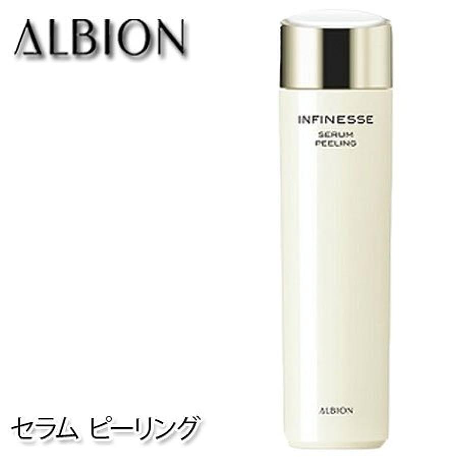 アルビオン アンフィネス セラム ピーリング 100ml -ALBION-
