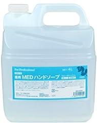 【業務用】 FEED(フィード) 薬用 MEDハンドソープ 液タイプ/4L詰替用 ハンドソープ(液タイプ) 入数 1本