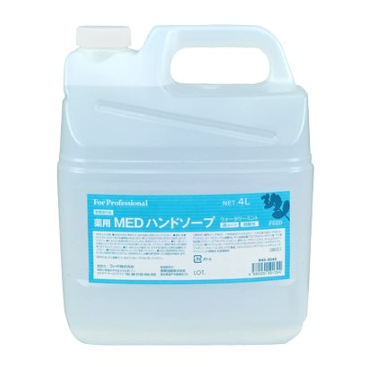 憧れスキニー下る【業務用】 FEED(フィード) 薬用 MEDハンドソープ 液タイプ/4L詰替用 ハンドソープ(液タイプ) 入数 1本