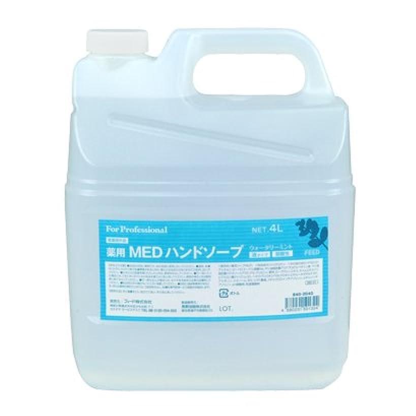 複雑摘むグローバル【業務用】 FEED(フィード) 薬用 MEDハンドソープ 液タイプ/4L詰替用 ハンドソープ(液タイプ) 入数 1本