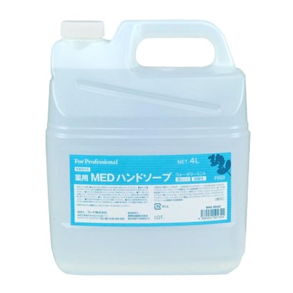 わかりやすい欠伸掻く【業務用】 FEED(フィード) 薬用 MEDハンドソープ 液タイプ/4L詰替用 ハンドソープ(液タイプ) 入数 1本