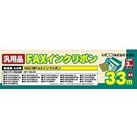 ミヨシ 【3個セット】NEC SP-FA530対応汎用インクリボン 3本  FXS533N-3