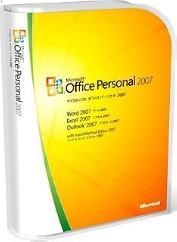 万一に備えて無限大いたずらな【旧商品/メーカー出荷終了/サポート終了】Microsoft  Office 2007 Personal