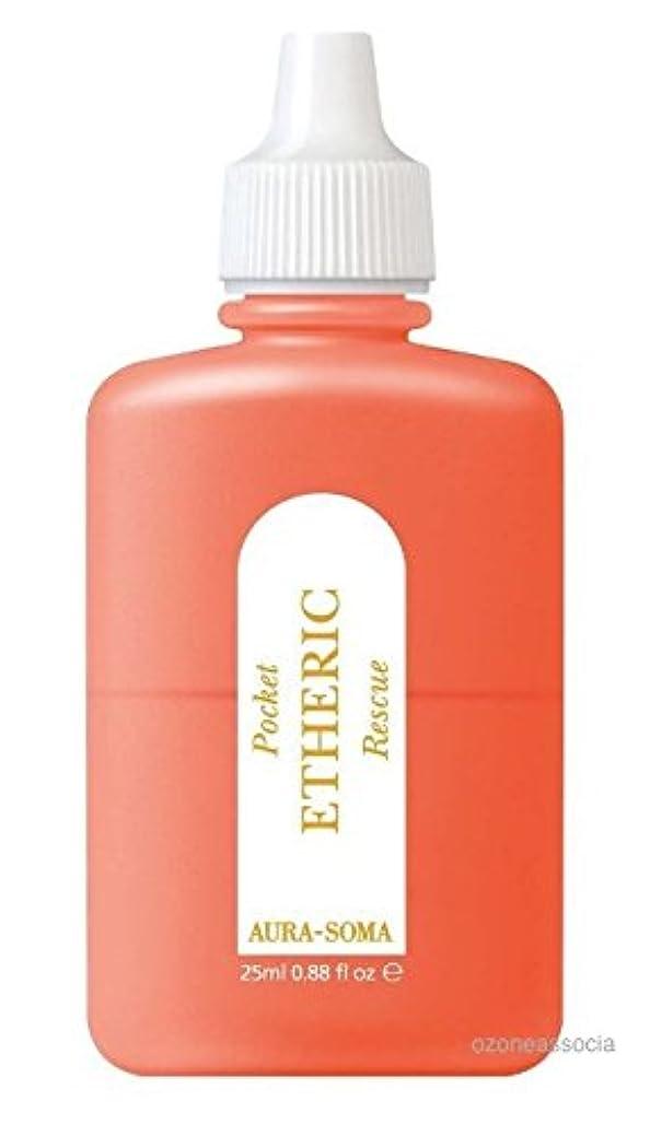 セージ些細組み合わせポケットレスキュー エーテルレスキュー (オレンジ/オレンジ) 25ml オーラソーマ