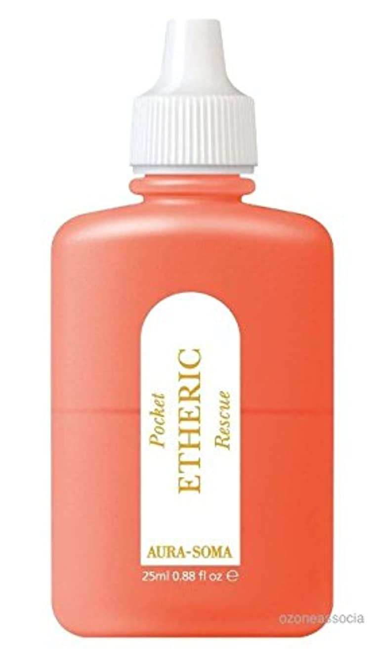 わずらわしい任命するウェイドポケットレスキュー エーテルレスキュー (オレンジ/オレンジ) 25ml オーラソーマ