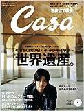 Casa BRUTUS (カーサ・ブルータス) 2007年 06月号 [雑誌]