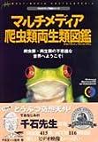 マルチメディア爬虫類両生類図鑑―爬虫類・両生類の不思議な世界へようこそ! (マルチメディア図鑑シリーズ)