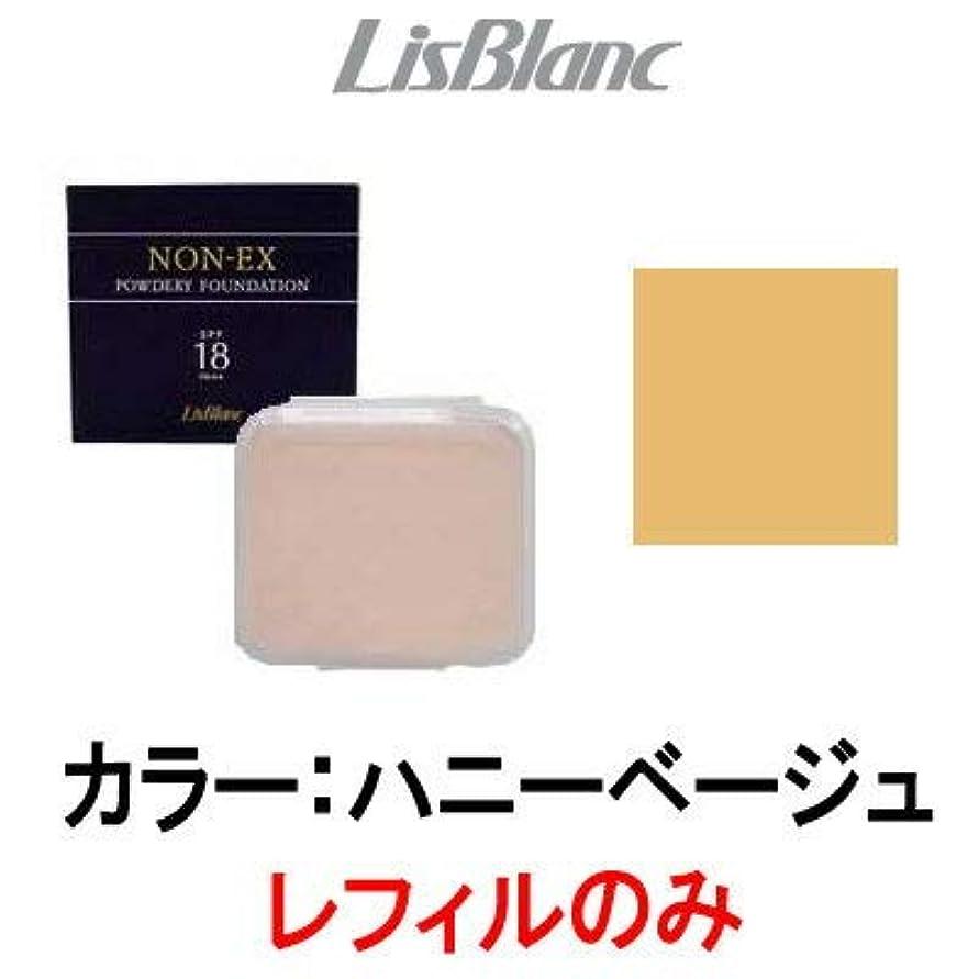 リスブラン ノンEX パウダリーファンデーション ハニーベージュ レフィル ケース別売 11g SPF18PA++