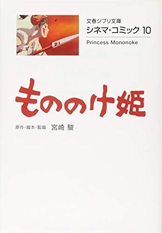 シネマ・コミック10 もののけ姫 (文春ジブリ文庫)