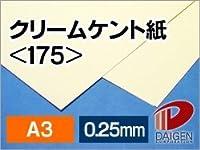 紙通販ダイゲン クリームケント紙 <175> A3/100枚 009021