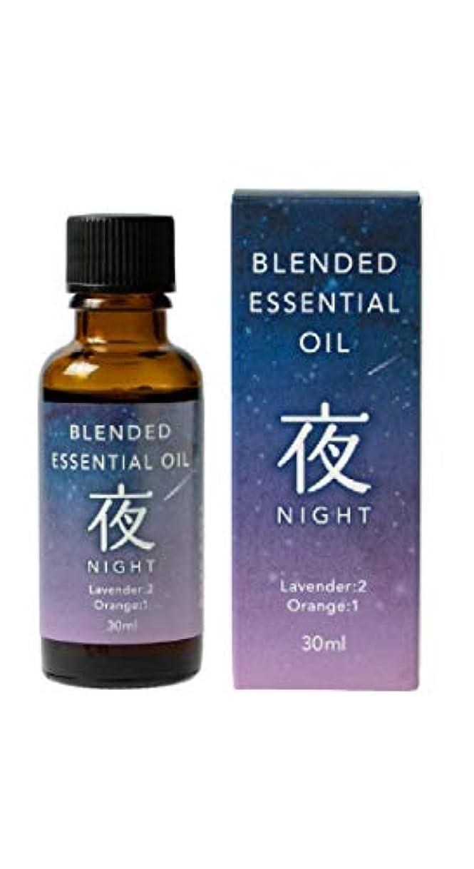 破壊的ピーブくすぐったい生活の木 ブレンド精油 夜-NIGHT-(30ml)