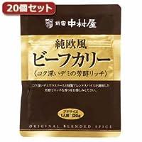 【まとめ 5セット】 新宿中村屋 純欧風ビーフカリー コク深いデミの芳醇リッチ20個セット AZB0997X20