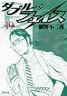 ダブル・フェイス 第19巻