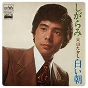 しがらみ (MEG-CD)