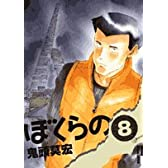 ぼくらの 8 (IKKI COMIX)