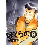 ぼくらの (8) (IKKI COMIX)