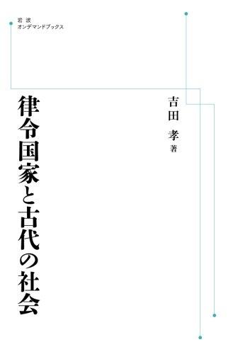 律令国家と古代の社会 (岩波オンデマンドブックス)の詳細を見る