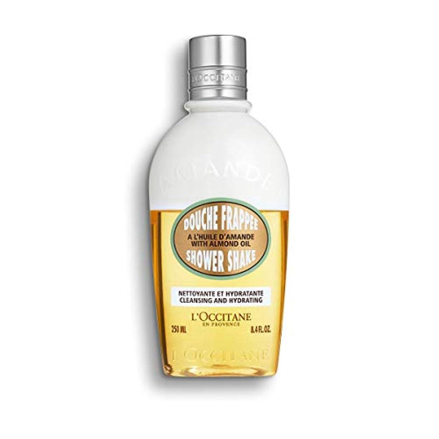 ご覧ください平らにする補償ロクシタン(L'OCCITANE) アーモンド ミルクシャワーシェイク 250ml(ボディ用洗浄料)