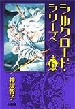 シルクロード・シリーズ 6 (ホーム社漫画文庫) (HMB K 8-11)