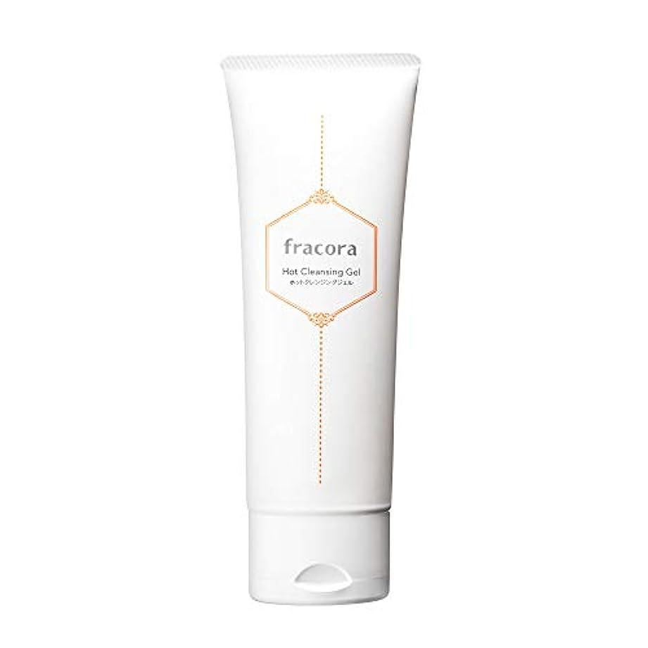 動員するアイスクリーム不適切なfracora(フラコラ) ホットクレンジングジェル 120g