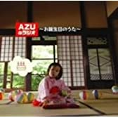 AZUのラジオ~お誕生日のうた~